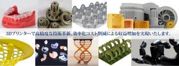 ステップワイズ  3Dプリンター販売  エンビジョンテック
